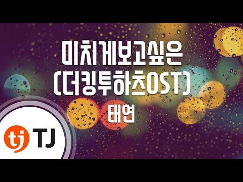 [TJ노래방] 미치게보고싶은(더킹투하츠OST) - 태연(소녀시대) (Missing You Like Crazy(The King 2 Hearts OST) - TaeYeon(SNSD))