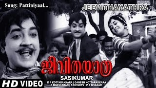 Jeevitha Yathra Movie Song 3 | Pattiniyal