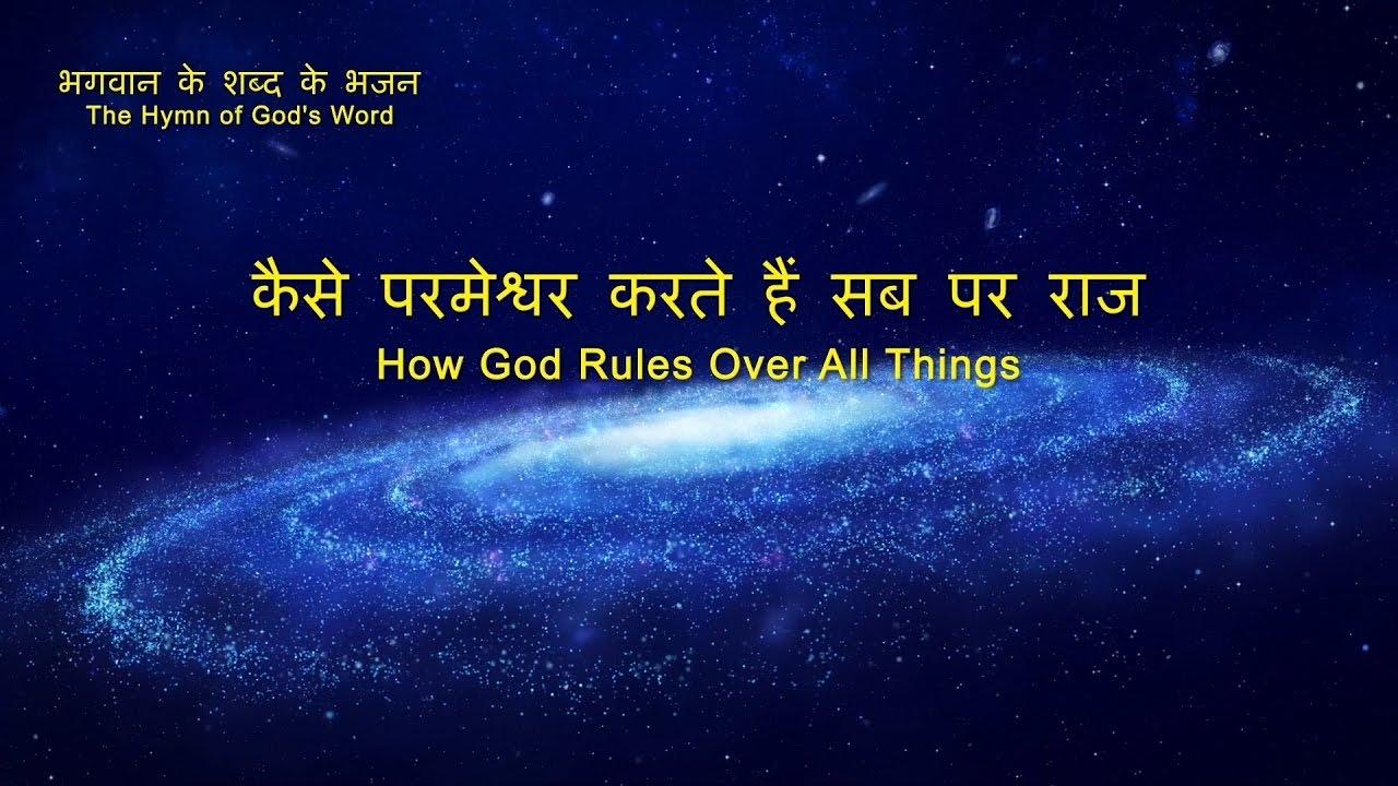 Hindi Christian Song | परमेश्वर के वचनों का एक भजन | कैसे परमेश्वर करते हैं सब पर राज