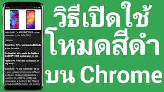 วิธีเปิด Dark Mode ใน Chrome บนมือถือ Android | Easy Android