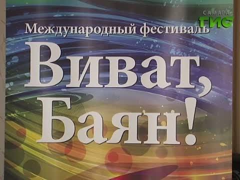 Финансовый конгресс - смотреть последние видео новости на