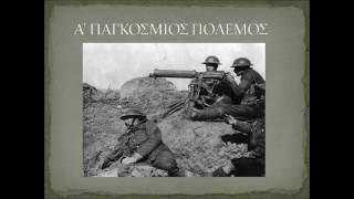 Εκπαιδευτικά βίντεο-Α' Παγκόσμιος πόλεμος