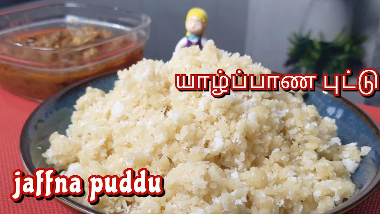Download Jaffna puddu recipe | new Jaffna puddu songs |super soft steamed flour |sri lanka food