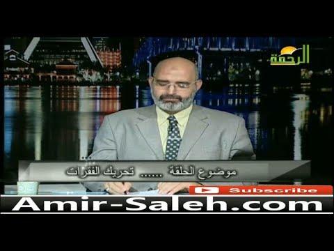 تحريك الفقرات أو الكيروبراكتيك (Chiropractic) | الدكتور أمير صالح | الطب الآمن