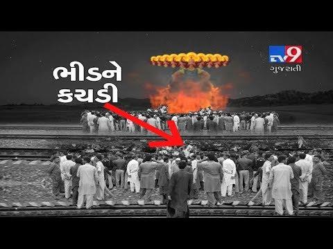 Train runs over people celebrating Dussehra near Amritsar, at least 50 feared dead-Tv9