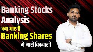 जानिए क्या आने वाली है Banking  Shares में भारी बिकवाली!