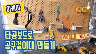 [전원생활] 워크벤치 & 공구걸이대 만들기 fe…