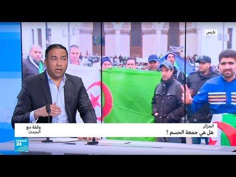 الجزائر: هل وصلنا إلى -جمعة الحسم-؟  - نشر قبل 9 دقيقة