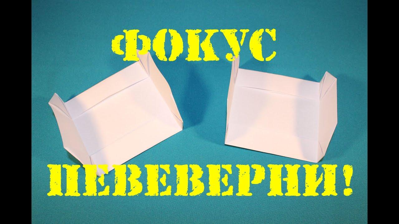 Как сделать своими руками фокус из бумаги