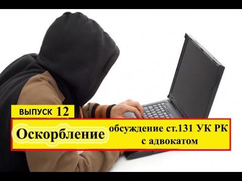 Уголовная ответственность за оскорбление ст.131 УК РК. Обсуждение с адвокатом