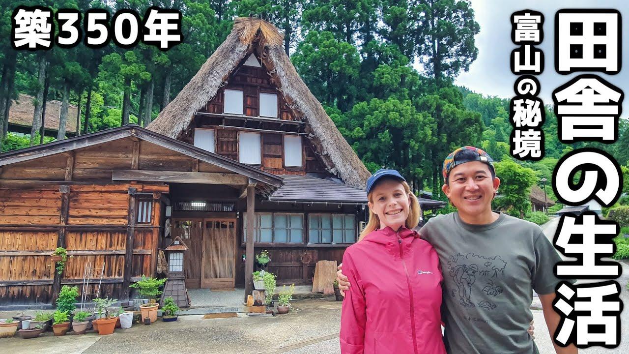 江戸時代からある築350年の合掌造りの古民家で田舎暮らしをします
