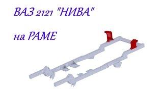 ВАЗ 2121 НИВА на РАМЕ