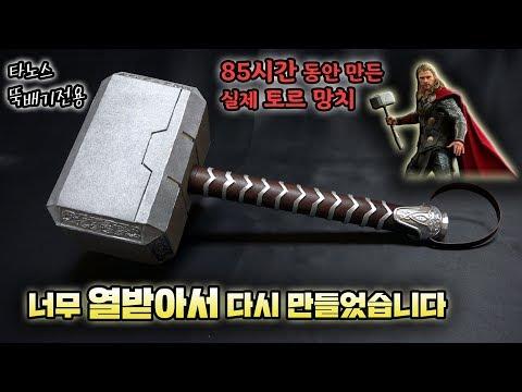 어벤져스 실사판으로 만든 토르 망치 대박!!