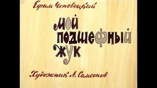Диафильм Ефим Чеповецкий - Мой подшефный жук
