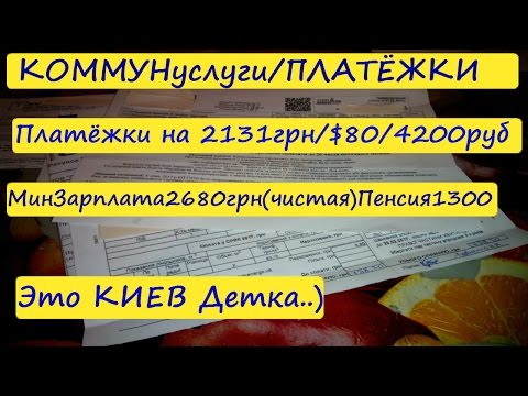 ЦЕНЫ на КОММУНуслуги в КИЕВЕ / мин Зарплата 2680 грн 100 долларов