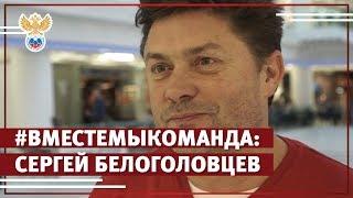 Смотреть #ВместеМыКоманда: Сергей Белоголовцев онлайн