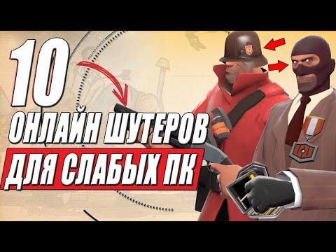 10 онлайн игр для СЛАБЫХ ПК: лучшие онлайн шутеры для слабых пк!