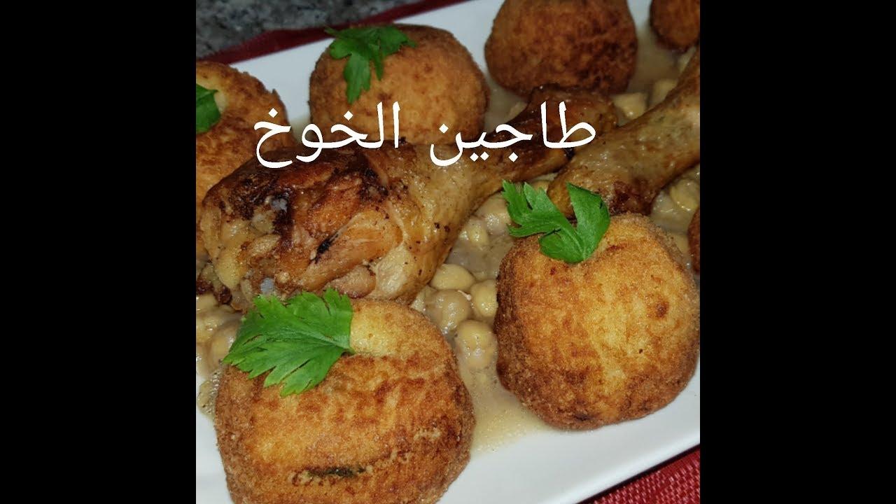مطبخ ام وليد طاجين الخوخ