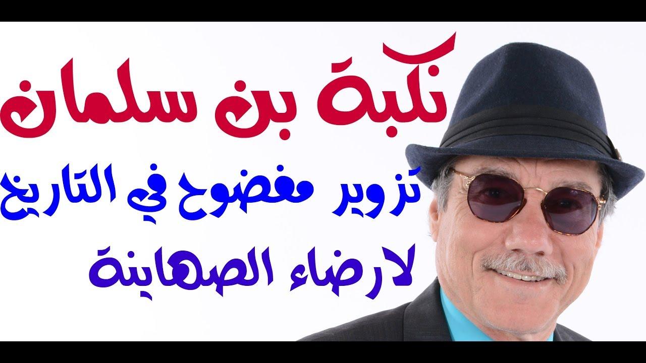 د.أسامة فوزي # 853 - نكبة محمد بن سلمان تزوير مفضوح في التاريخ الفلسطيني