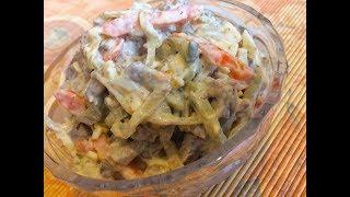 Печеночный салат \ Вкусный и очень сытный