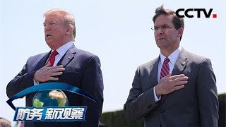 《防务新观察》 20190809 疯狂的中导:美国突破束缚欲瞄准亚太?| CCTV军事