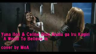 Yuna Itoh& Celine Dion/ A World To Believe In~あなたがいる限り~ cov...
