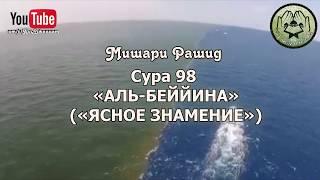 мишари рашид Сура 98 «АЛЬ-БЕЙЙИНА» («ЯСНОЕ ЗНАМЕНИЕ»)