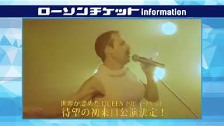 QUEENのトリビュートバンド『God Save the Queen』先行受付決定!! プレ...