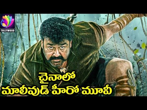 Mohanlal Pulimurugan Movie to Release in CHINA? | Fatafat News | Tollywood TV Telugu