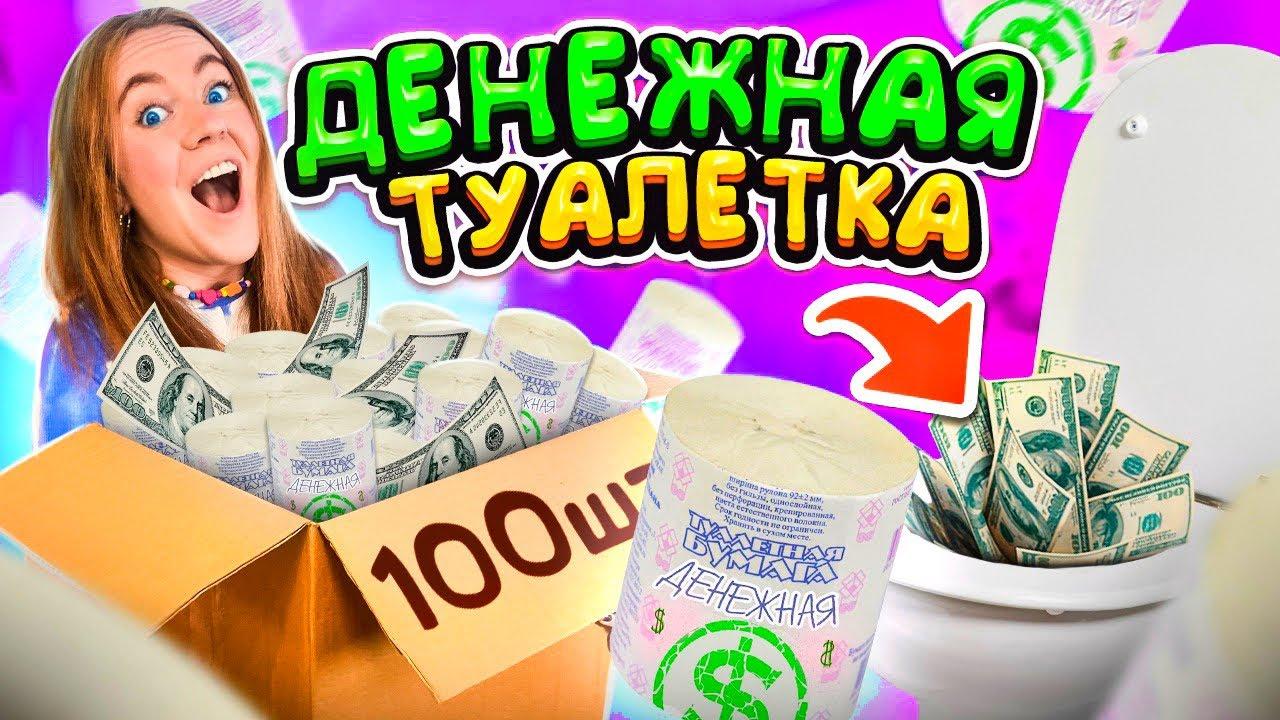 ДЕНЕЖНАЯ ТУАЛЕТНАЯ БУМАГА ! Купила 100 РУЛОНОВ ! Сколько Денег Внутри Я НАШЛА?!