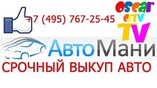 АВТОМАНИ - СРОЧНЫЙ ВЫКУП АВТОМОБИЛЯ(+7 (495) 767-25-45 г. Москва, Береговой проезд, д. 2 м. Фили, ежедневно, с 8:00 до 23:00 Наша компания выполняет срочный..., 2014-08-14T12:20:06.000Z)