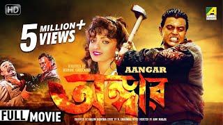Aangar | অঙ্গার | Bengali Action Movie | Full HD | Mithun Chakraborty, Shantipriya