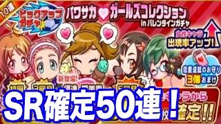 【パワサカ】バレンタインデーガチャをマネージャー狙いで50連回してみた!