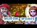 Sawariya Sarkar    सावरिया सरकार - Kamlesh Upadhay    Super Hit Sri Krishna Song 2018    Jaan Music
