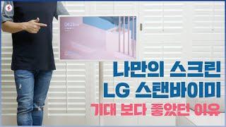 예판 완판~ 나만의 스크린! LG 스탠바이미 모든 것~…