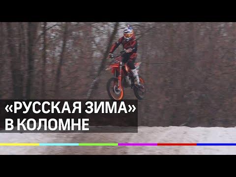 """Алексей Колесников и """"русская зима"""" в Коломне"""