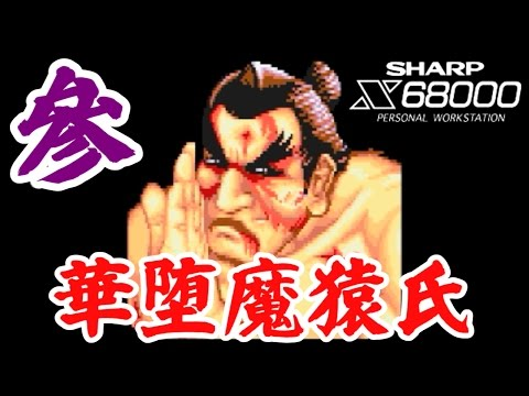 [3/4] STREET FIGHTER II DASH [X68000,SHARP]