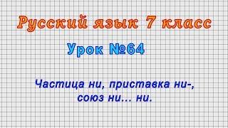 Русский язык 7 класс (Урок№64 - Частица ни, приставка ни-, союз ни... ни.)