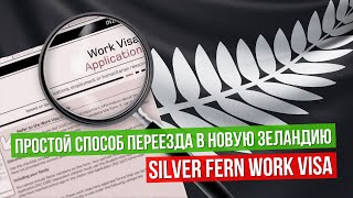 Доступный способ иммиграции в Новую Зеландию, Silver Fern Work Visa