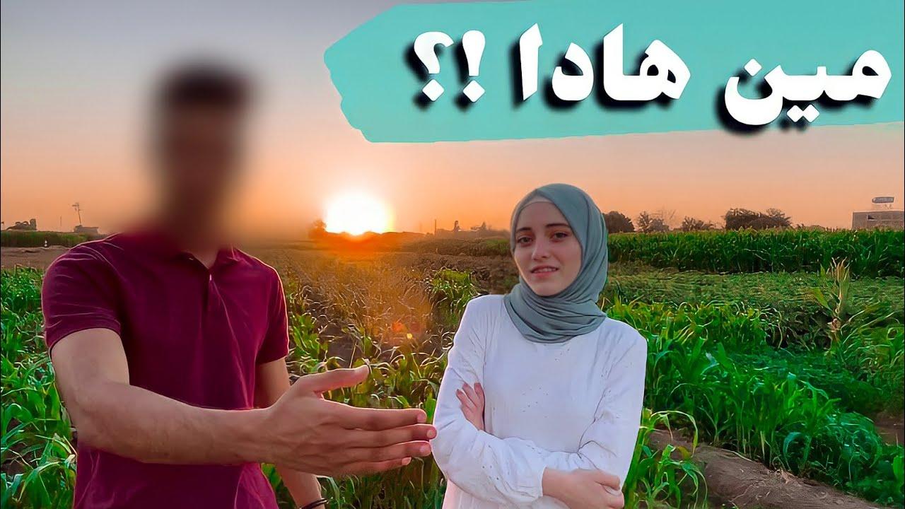 جربت حياة الفلاحين البسيطة مع فنان مصري مشهور / انصدمت من اللي شفته