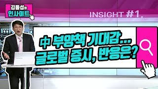 [김동섭의 인사이트] 中 부양책 기대감...글로벌 증시…