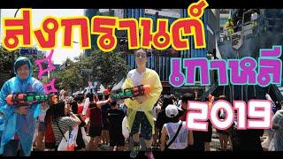 สงกรานต์เกาหลี 2019 เหมาะสำหรับขาแด๊นช์ 신촌역