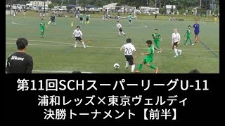 第11回SCHスーパーリーグU-11 浦和レッズ×東京ヴェルディ【前半】 thumbnail