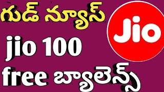 Good news for jio network users free 100 minutes and 100 SMS April 17 expire