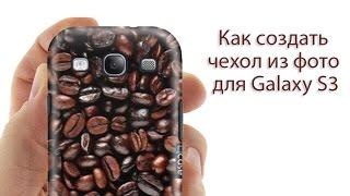 Как создать личный дизайн чехла для Samsung Galaxy S3(Не тяни время, создай чехол со своим личным дизайном для Galaxy S3: - создать чехол онлайн - http://print.iok.ua - прислать..., 2014-12-06T16:32:58.000Z)