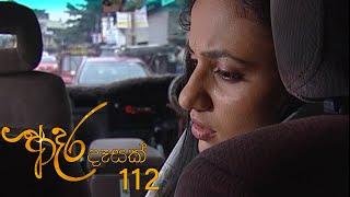 Adara Deasak | Episode 112 | ITN Thumbnail