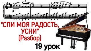 """19 урок: «СПИ МОЯ РАДОСТЬ, УСНИ». ФЛИС/МОЦАРТ. РАЗБОР. УРОКИ ФОРТЕПИАНО ДЛЯ ВЗРОСЛЫХ. (""""PRO PIANO"""