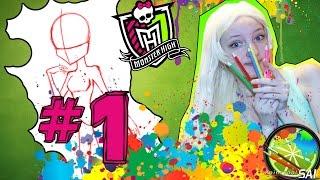 Как нарисовать Монстр Хай? #1 Пропорции. | How to draw Monster High. Proportions. #1