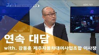 [7시오늘제주/190604 연속대담]강동훈 제주자동차대…
