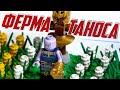 LEGO Ферма Таноса своими руками и Мстители 4 минифигурки Marvel mp3